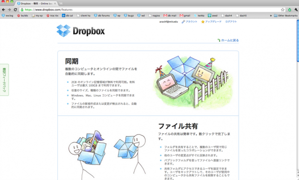 Dropbox Japan 600x362 Dropbox Founder on New Features and Global Expansion.