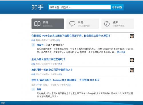 ZhiHu: Quora clone, Made in China
