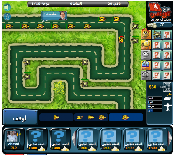 benaligame e1295457598173 Tunisias Revolution Gets a Facebook Game: Defender of Tunisia