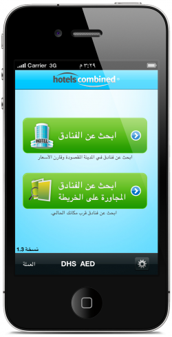 ifindhotels Homepage e1295347944937 iFindHotels: Hotel Comparison App with Arabic Support