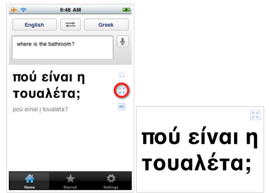 googlet3 Google Translate Now has an iPhone App