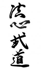 hoshin brush kanji 168x300 Why Twitter outguns Facebook in Japan
