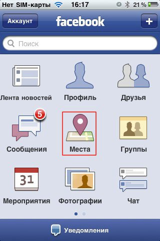 Facebook Places on Android in Oman