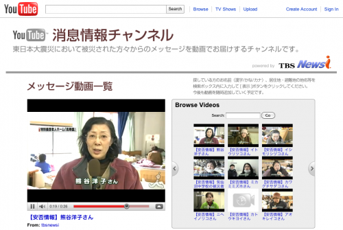 Screen shot 2011 03 21 at 11.33.07 500x335 YouTube launches tool to search missing person appeals after Japan disaster
