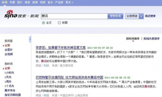 Sina removed the Google search service using its own search technology 520x312 Sina abandons Google, starts using its own search service