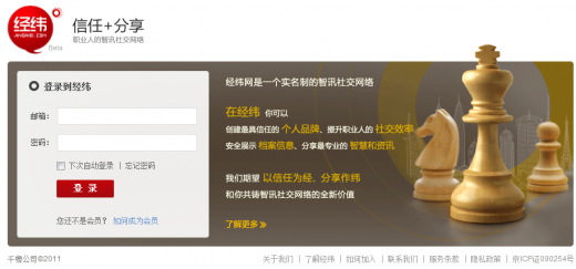 jingwei 520x243 China's Facebook counterpart creates a LinkedIn clone with a Quora twist