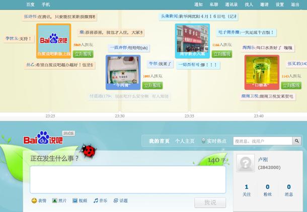 baidu shuoba Baidus new microblogging service looks exactly like Plurk