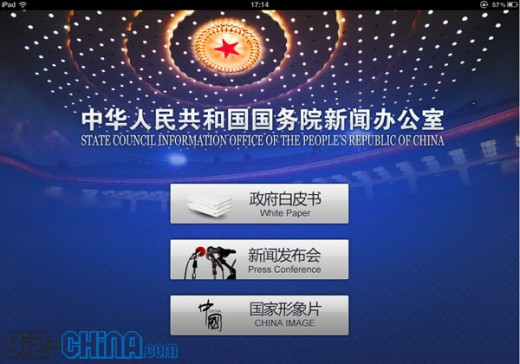 state council china ipad app 520x364 Chinese government asks website owners to promote its new iPad app