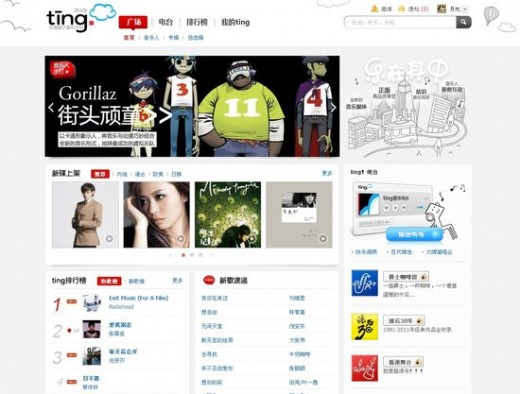 penn olson 520x394 Baidu reveals revamped legal music platform