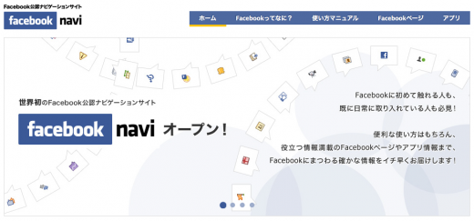 Screen shot 2011 06 17 at 11.33.18 520x243 Worlds first official Facebook how to site opens in Japan