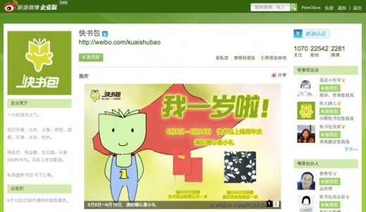 sina weibo enterprise test account 520x301 Sina Weibo testing enterprise accounts that look like Facebook pages