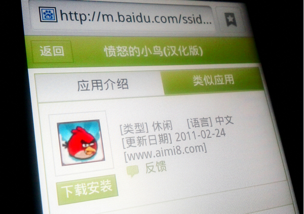 Baidu releases web-based Android app store for mobile. No app required.