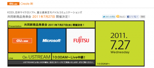 Fujitsu Press Event 520x229 Microsoft to unveil first official WP7 Mango handset today