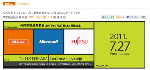 Fujitsu-Press-Event