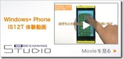 btn exmovie pc thumb Microsoft to unveil first official WP7 Mango handset today