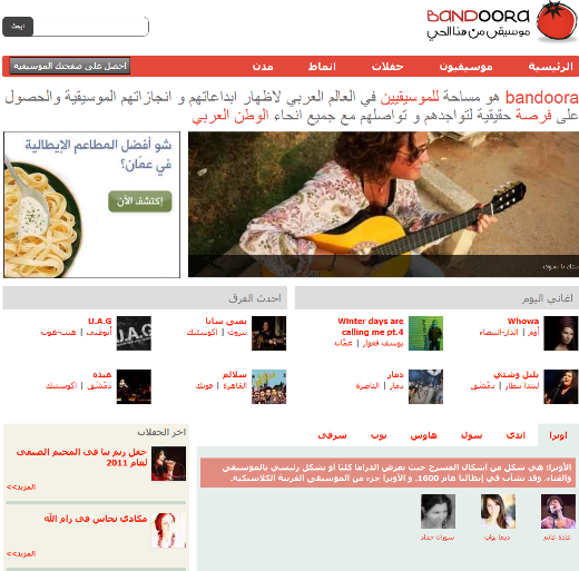 home Bandoora gives Arabic musicians a chance to showcase their work online