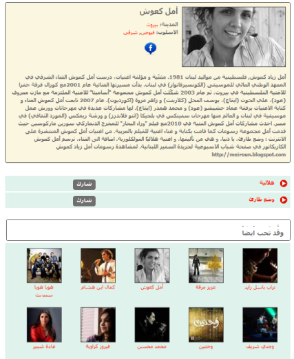 profile Bandoora gives Arabic musicians a chance to showcase their work online