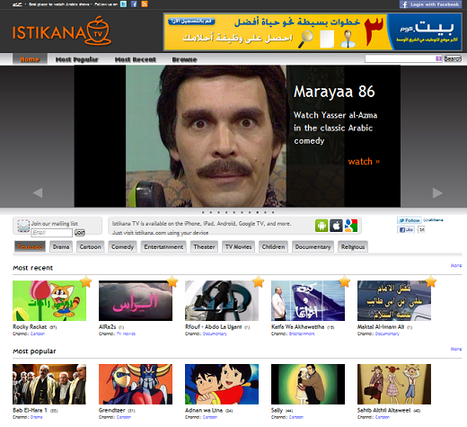 istikana2 Jordanian video on demand site Istikana sees 1 million visits in its first 135 days