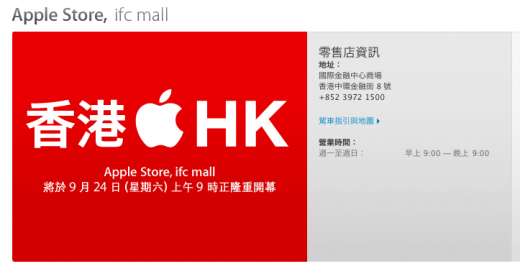 Screen Shot 2011 09 19 at 09.15.51 520x274 Apple to boost iPhone 5 launch with opening of Shanghai and Hong Kong stores within days