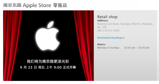 Screen Shot 2011 09 19 at 09.19.19 520x275 Apple to boost iPhone 5 launch with opening of Shanghai and Hong Kong stores within days