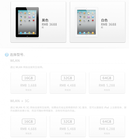 Screen shot 2011 09 20 at 10.27.07 AM 520x561 Apple launches iPad 2 3G in China starting at RMB 4,688 for the 16GB model