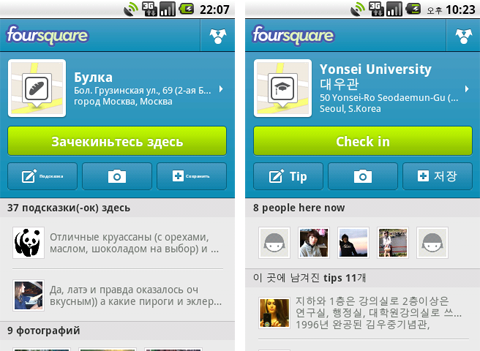 lang android Foursquare opens up to 1.5bn more people by adding 5 new languages