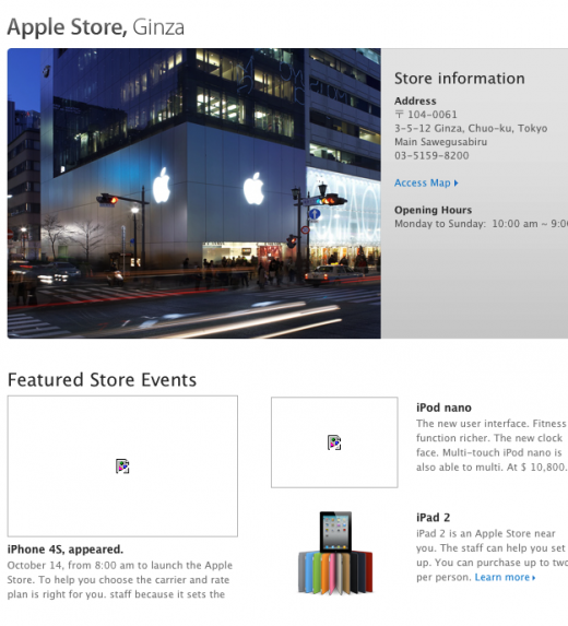 Screen shot 2011 10 04 at 9.40.02 AM 520x573 Apples Japanese site confirms iPhone 4S and Oct 14 launch, store posts images