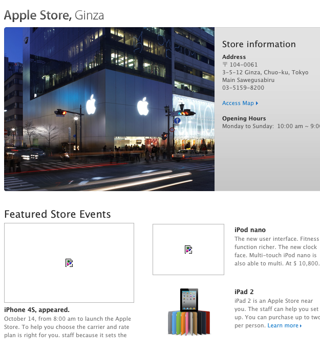Apple's Japanese site confirms iPhone 4S and Oct 14 launch, store posts images