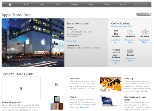 japan 520x375 Apples Japanese site confirms Oct 14 launch, store posts iPhone 4S images