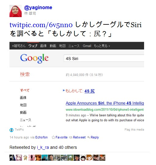 siri Apple hits bum note in Japan with iPhone 4S feature Siri