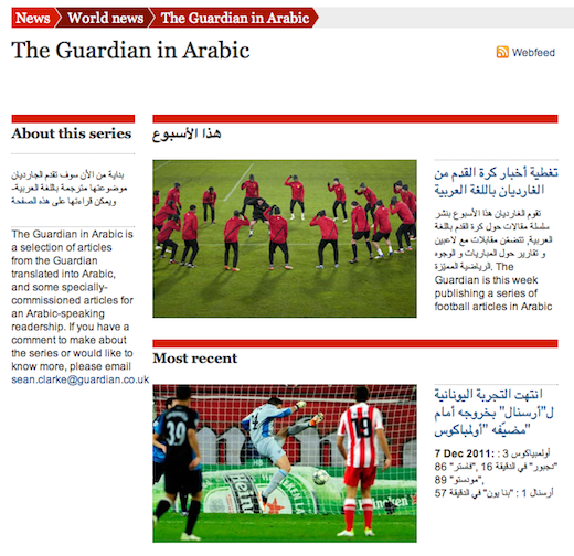 guardianarabic The Guardian launches an Arabic section of its site