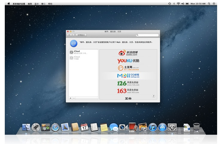 Apple courts China with Sina Weibo, Baidu, Youku and more integrated in Mountain Lion