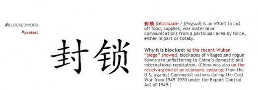 blockedonweibo3 520x183 Blocked On Weibo is a blog documenting words that are censored from Chinas microblogs