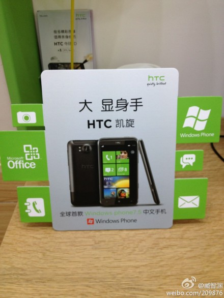 htc triumph HTC beats Nokia to launch Chinas first WP7 Tango device, the Triumph