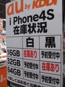 iphone 4s billboard 220x293 iPhone 4S demand sees Apple top Japans mobile industry for the first time, but for how long?