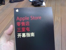 iphone book sanlitun 220x165 Apple is reportedly set to (finally) launch the new iPad in China on July 27