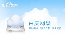 wangpan 220x117 Chinas Baidu leaps into cloud storage with a beta service to rival Dropbox and Microsoft