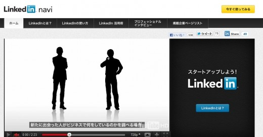 linkedin navi 520x270 LinkedIn follows Twitter and Facebook with how to guide for Japanese users