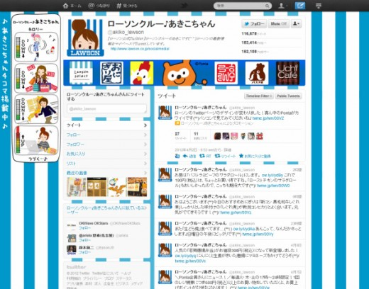 twitter japan brand page lawson 520x408 Twitter introduces brand pages in Japan, a first for Asia