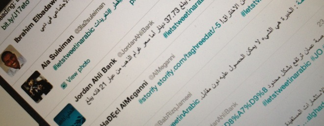 2,500 volunteers across the Middle East are compiling a Web 2.0 dictionary in Arabic