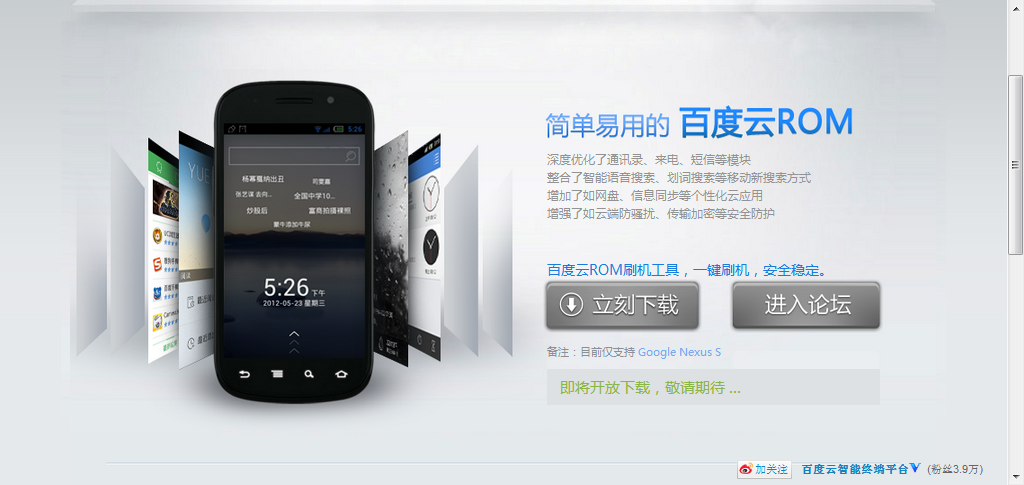 Baidu Gunning for Google with Baiduizing ROM for Android