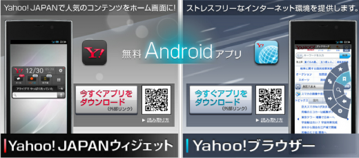 Yahoo Browser to Rival Google for Mobile Revenues in Japan
