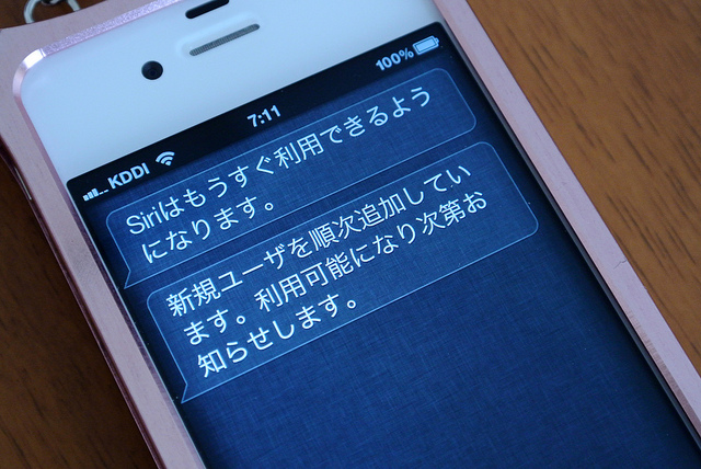 Apple sued again in China, this time over Siri patent infringement
