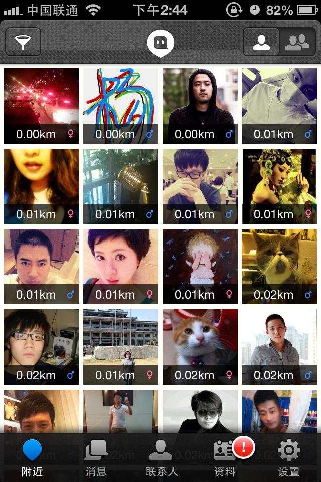 China dating app momo — pic 3