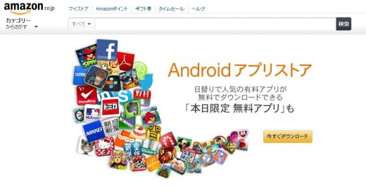 Screenshot 5 520x275 Amazons Appstore lands in Japan, just in time for Kindle Fire shipments