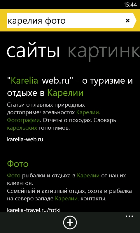 yasearch All WP8 smartphones in Russia and CIS will ship with Yandex as default search engine