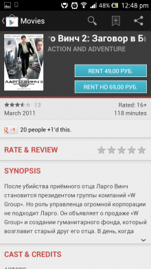 googleplay1 220x391 Google launches books and movies on Google Play in Russia, a week after Apples iTunes Store opens