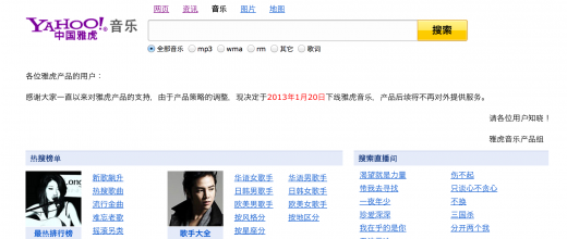 yahoomusicchina closed 520x220 Yahoo follows Google in shutting down music service in China