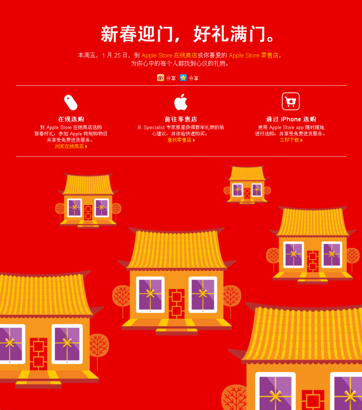 china sale 730x827 Apple teases details of Red Friday sale to celebrate Chinese New Year
