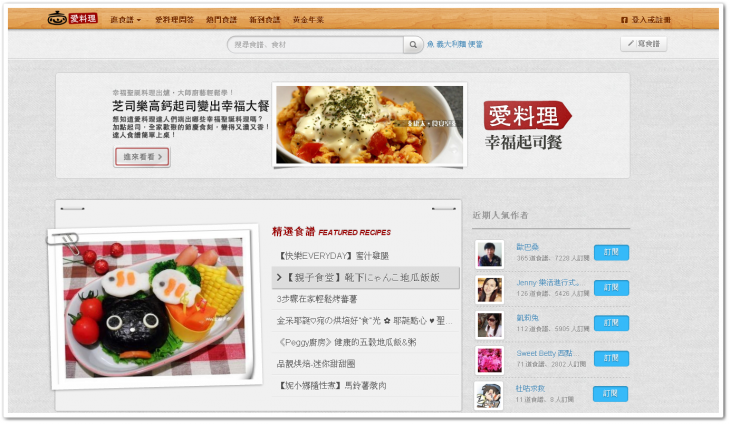 icook 730x424 Taiwans iCook.tw lands deal to bring Rakuten promotions to its recipe sharing social network